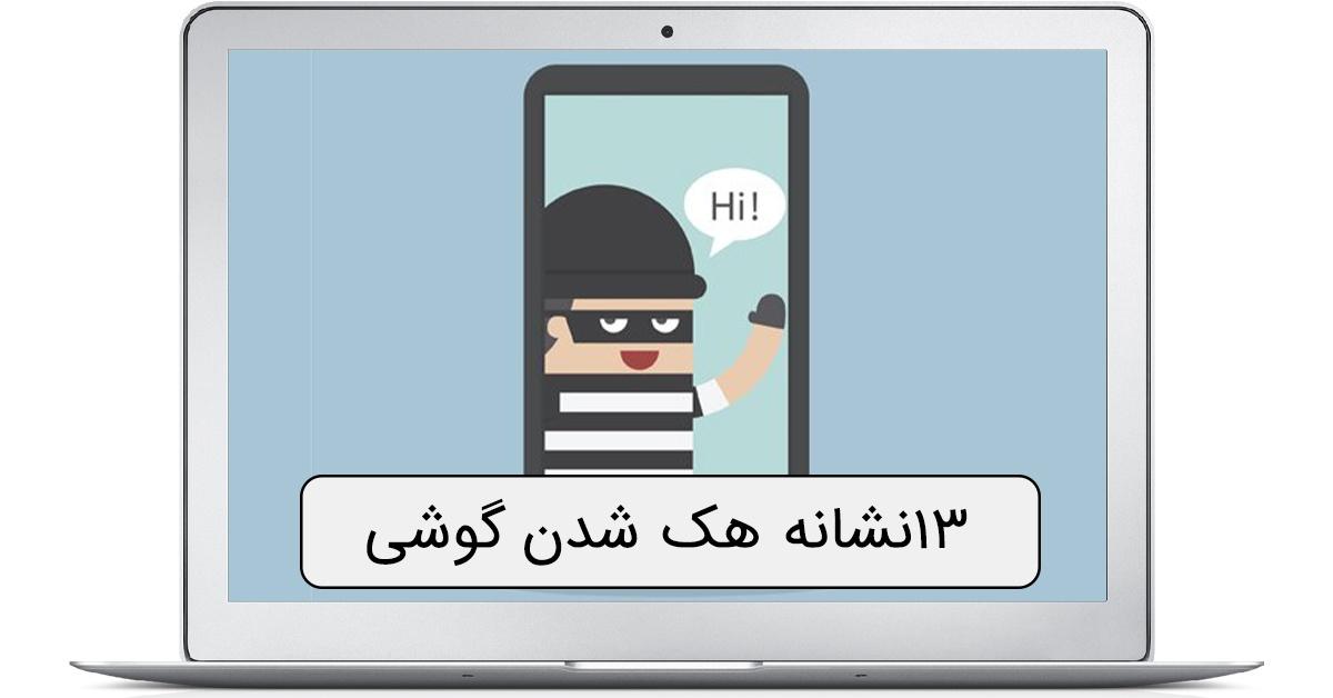 نشانه های هک شدن گوشی