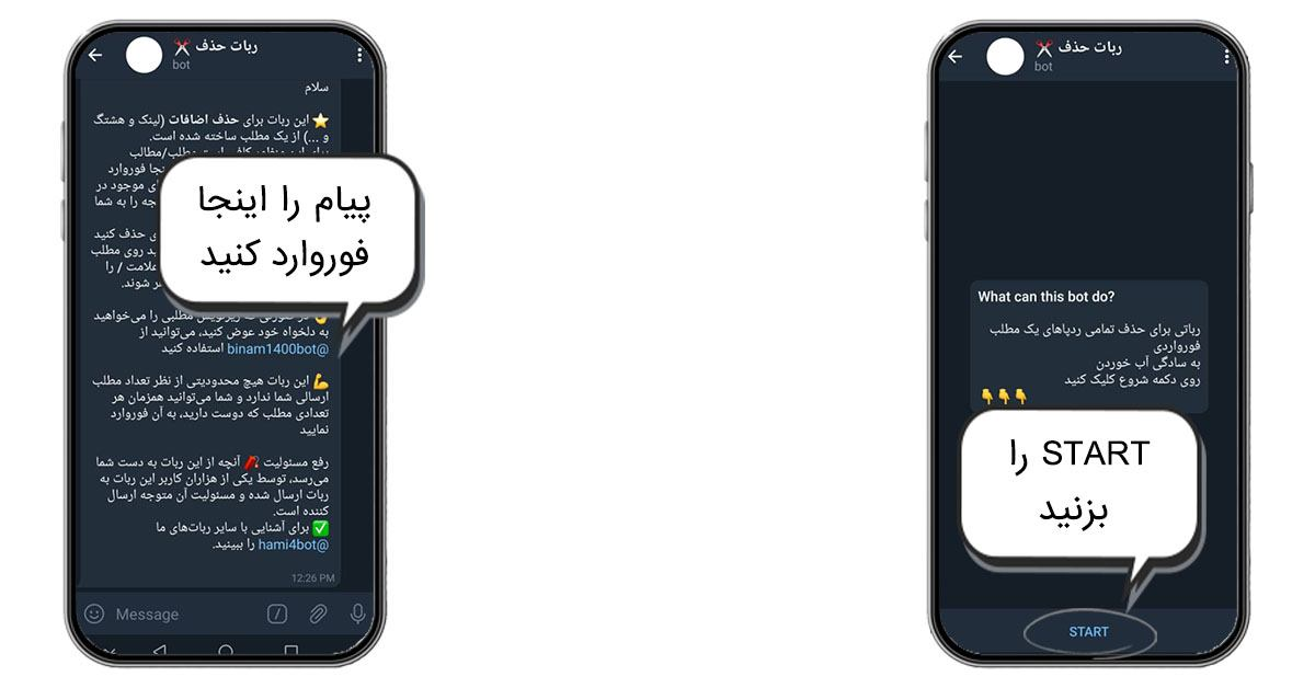 ربات حذف نام فرستنده پیام در