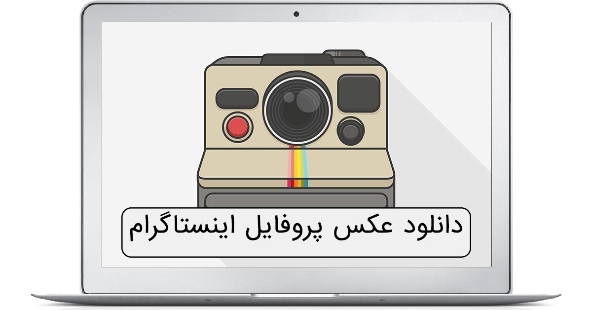 دانلود عکس پروفایل اینستاگرام