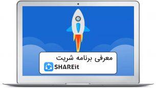 دانلود برنامه شریت (shareit) برای انتقال سریع فایل ها