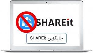 معرفی ۷ اپلیکیشن جایگزین SHAREit