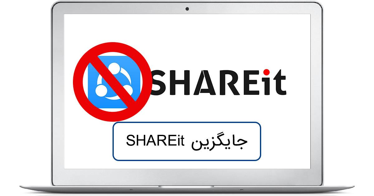 7 اپلیکیشن جایگزین shareit