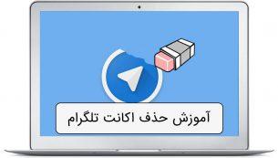 آموزش تصویری حذف اکانت تلگرام