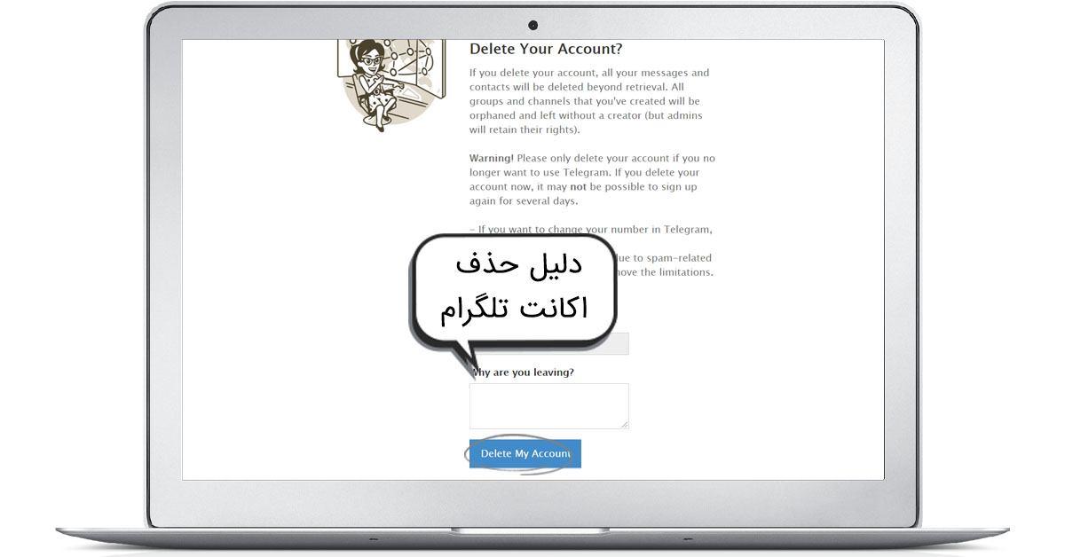دلیل دلیت اکانت تلگرام