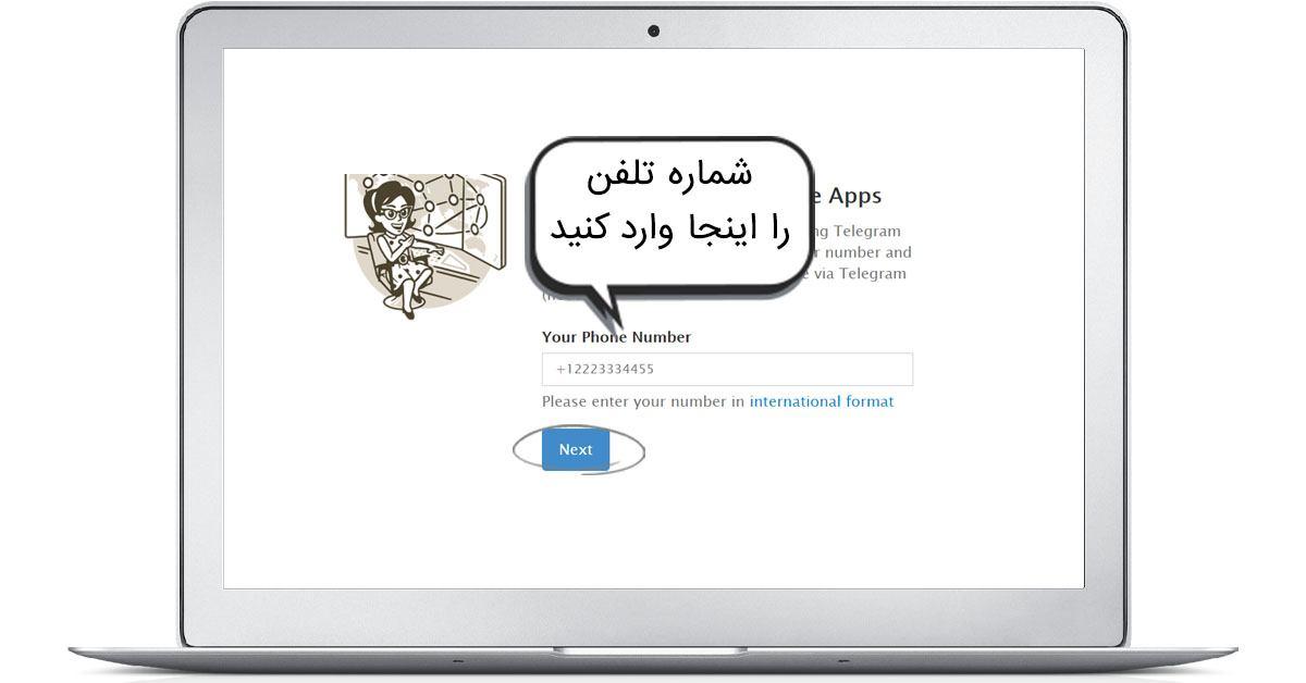 سایت دیلیت اکانت تلگرام