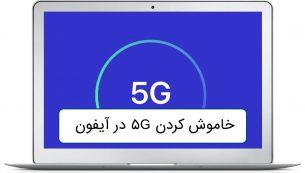 خاموش کردن ۵G در آیفون ۱۲ و مصرف بهینه باتری