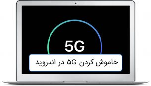 خاموش کردن ۵G در اندروید؛ کاهش مصرف باتری!