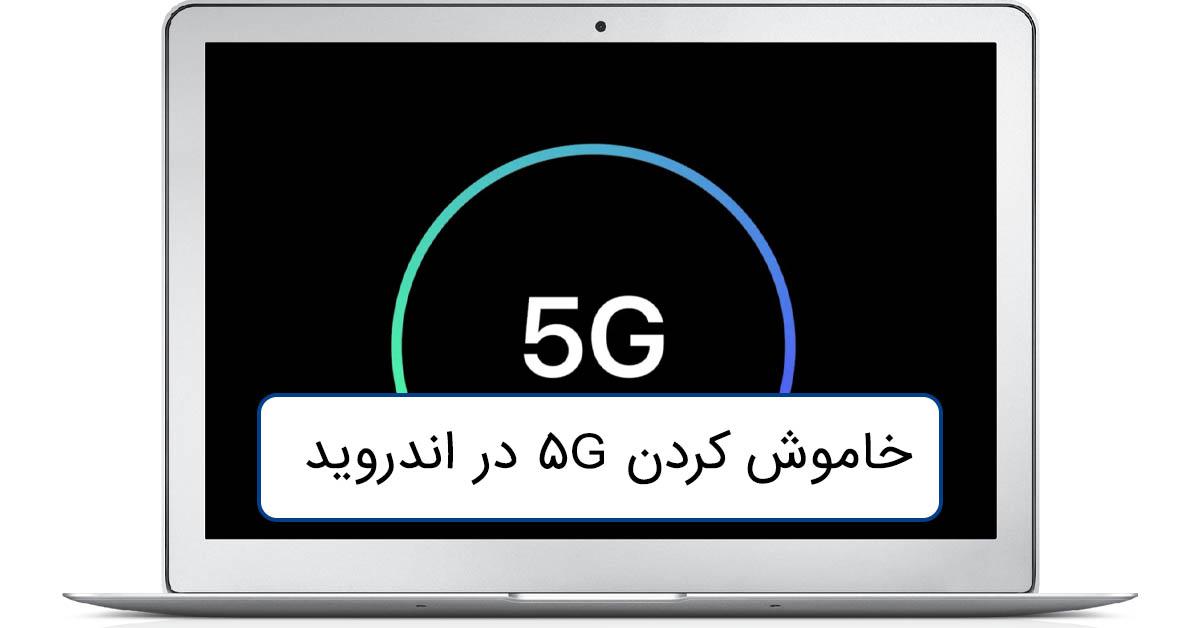 خاموش کردن 5G اندروید