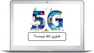 فناوری ۵G چیست؟