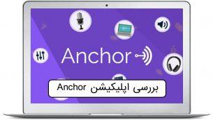 معرفی و آموزش برنامه Anchor برای ساخت پادکست