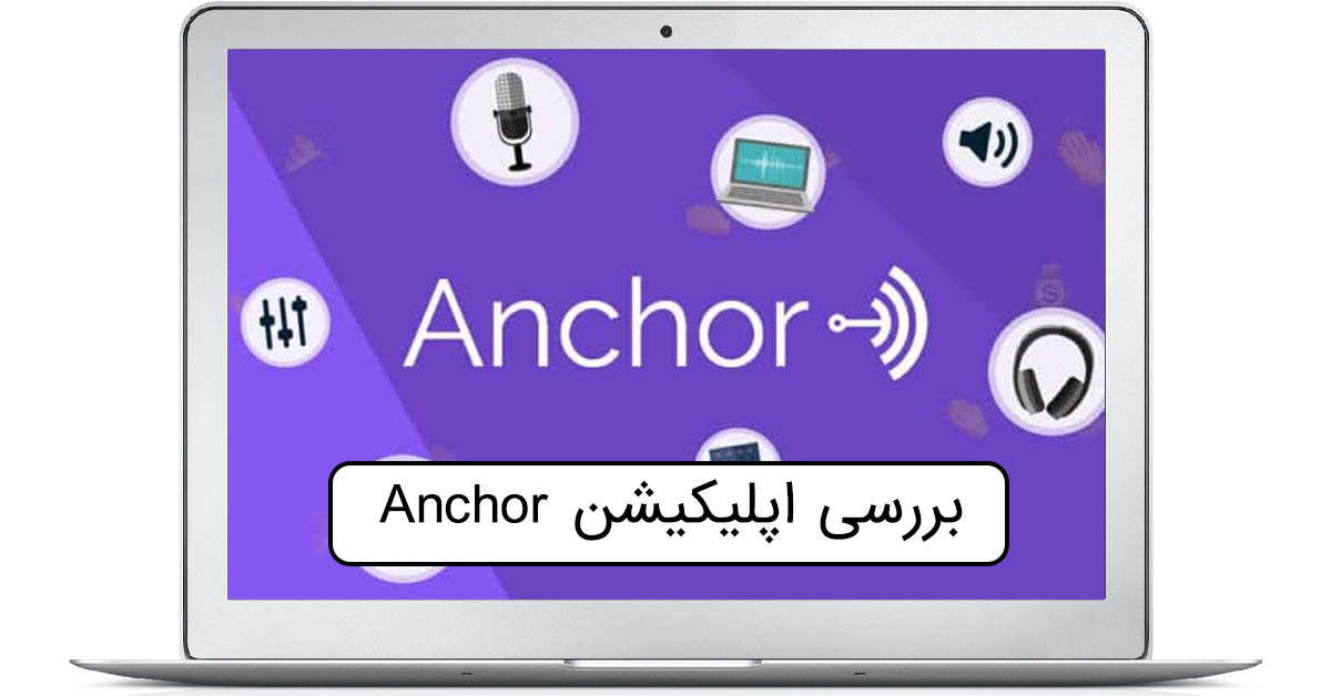 برنامه انکر اپلیکیشن Anchor