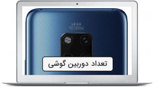 آیا گوشیهای هوشمند به چندین دوربین نیاز دارند؟