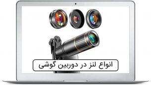 معرفی انواع لنز و دوربین گوشی موبایل