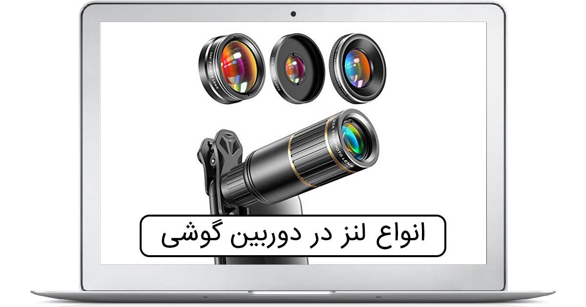 انواع لنز در دوربین گوشی موبایل