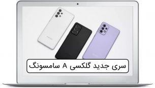 گوشیهای جدید سری A سامسونگ