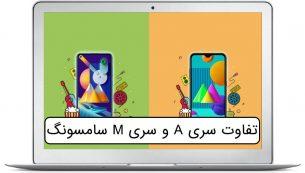 تفاوت گوشیهای سری M و A سامسونگ