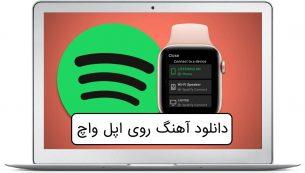 امکان دانلود آهنگهای اسپاتیفای روی اپل واچ مهیا شد