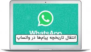 انتقال تاریخچه مکالمات در واتساپ