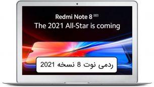 طراحی گوشی ردمی نوت ۸ نسخه ۲۰۲۱ فاش شد