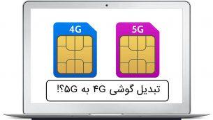آیا تبدیل گوشی ۴G به ۵G امکانپذیر است؟