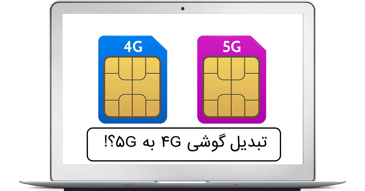 تبدیل گوشی 4G به 5G