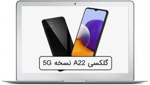 قیمت گوشی گلکسی A22 نسخه ۵G مشخص شد