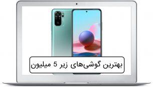 بهترین گوشیهای زیر ۵ میلیون بازار – خرداد ۱۴۰۰