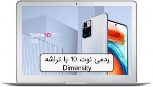گوشی ردمی نوت ۱۰ با پردازنده Dimensity 1100 عرضه شد