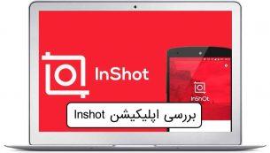 بررسی و آموزش اپلیکیشن InShot