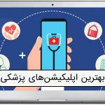 بهترین اپلیکیشن پزشکی