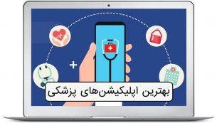 معرفی ۱۰ اپلیکیشن برتر پزشکی برای اندروید و ios