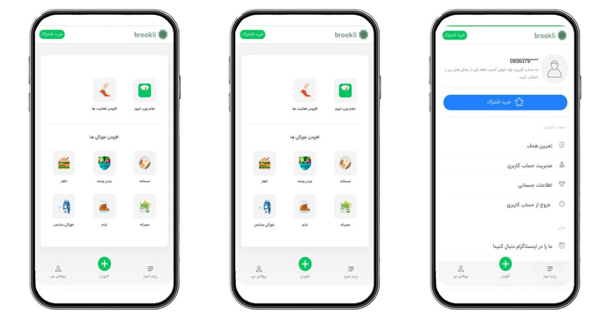 اپلیکیشن سلامت و پزشکی ios