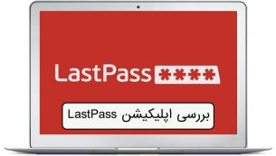 معرفی و بررسی اپلیکیشن LastPass