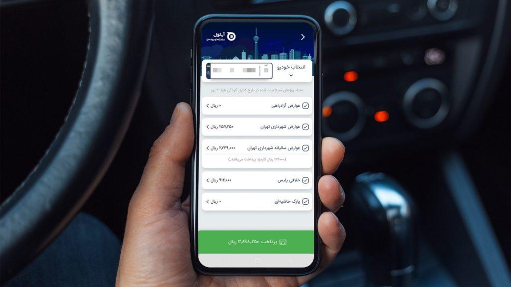 چگونه با گوشی موبایل خلافی ماشین بگیریم؟