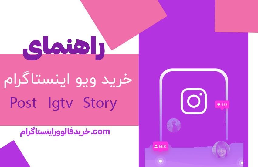 راهنمای خرید ویو اینستاگرام (پست ، استوری و IGTV)