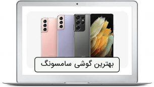 بهترین گوشیهای سامسونگ در بازههای قیمتی مختلف