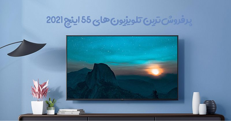 پرفروشترین تلویزیونهای 55 اینچ در سال 1400