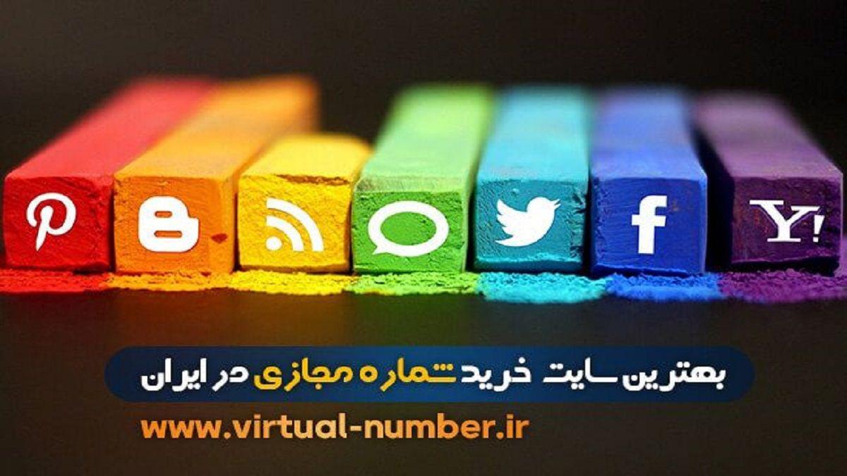 معرفی برترین سایت خرید شماره مجازی در ایران
